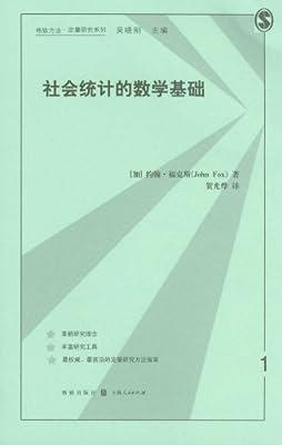 社会统计的数学基础/格致方法定量研究系列.pdf