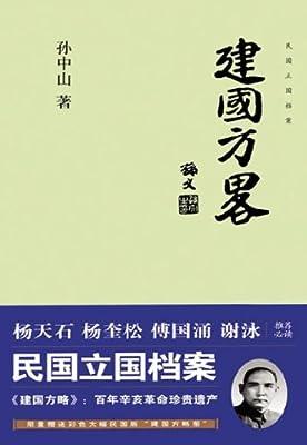 建国方略.pdf