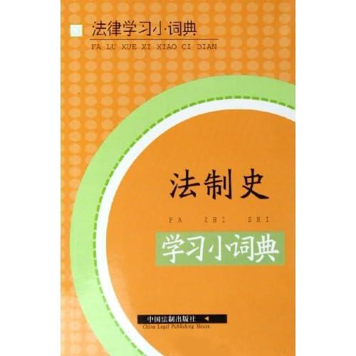 法制史学习小词典/法律学习小词典