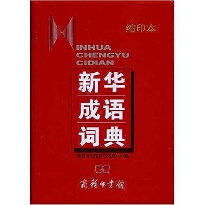 成语大全_成语词典在线查询_新华成语词