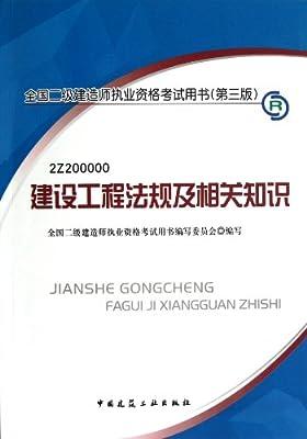 建设工程法规及相关知识/全国二级建造师执业资格考试用书.pdf
