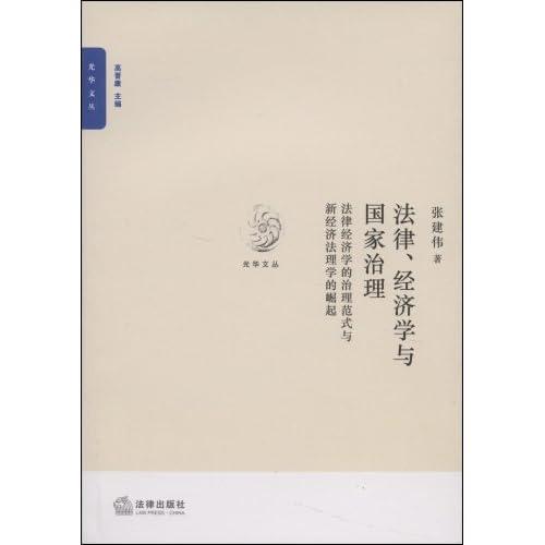法律经济学与国家治理/光华文丛