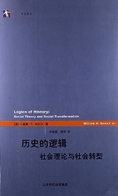 历史的逻辑:社会理论与社会转型.pdf