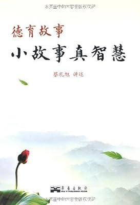 德育故事:小故事真智慧.pdf