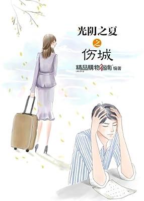 光阴之夏之伤城.pdf