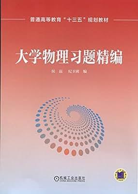 大学物理习题精编.pdf