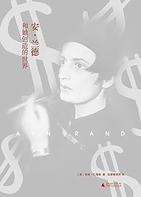 安·兰德和她创造的世界.pdf