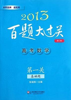 2013百题大过关•高考数学第1关:基础题.pdf