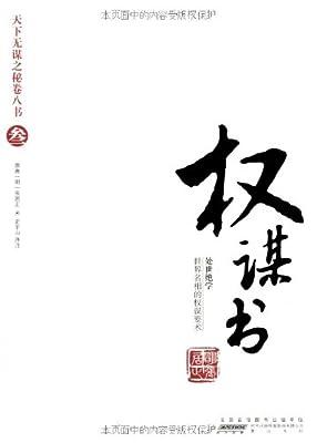权谋术.pdf