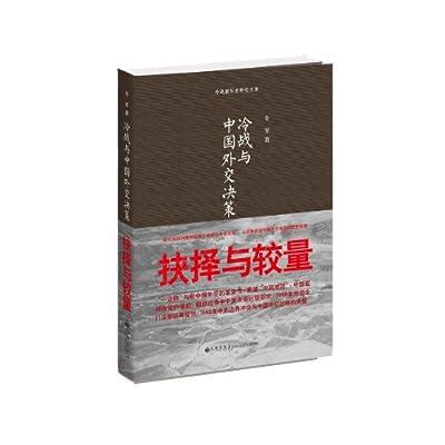 冷战与中国外交决策.pdf