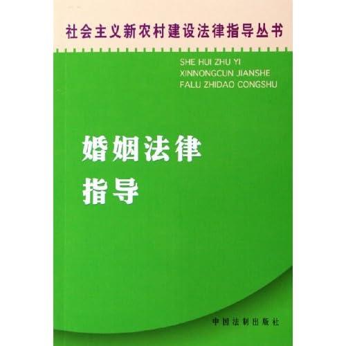 婚姻法律指导/社会主义新农村建设法律指导丛书