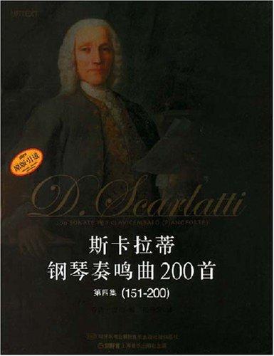 斯卡拉蒂钢琴奏鸣曲200首 第4集 151 200