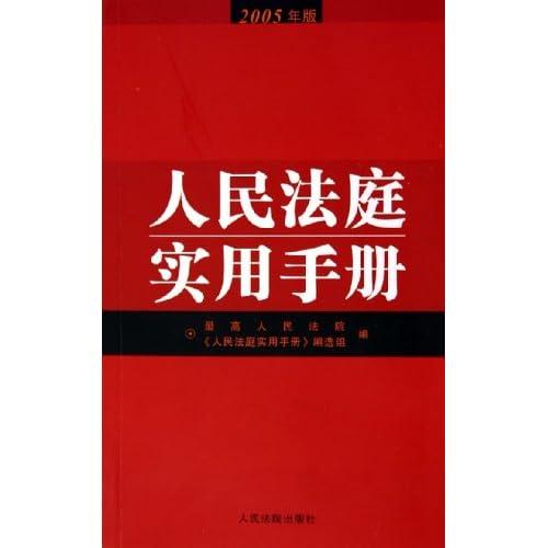 人民法庭实用手册(2005年版)