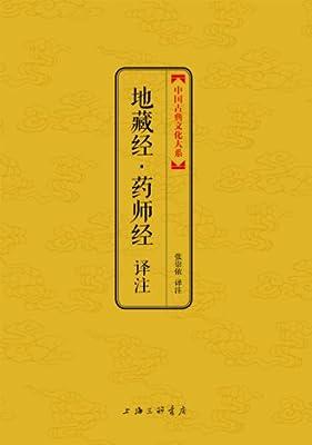 中国古典文化大系第7辑:地藏经·药师经译注.pdf