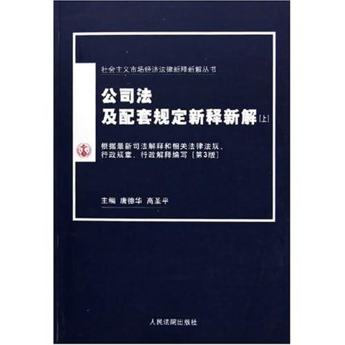 公司法及配套规定新释新解(上下)/社会主义市场经济法律新释新解丛书