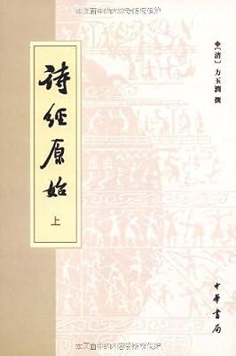 诗经原始.pdf