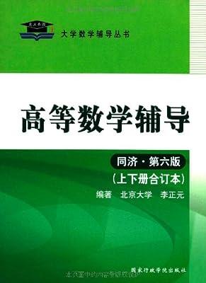 北大燕园•高等数学辅导.pdf