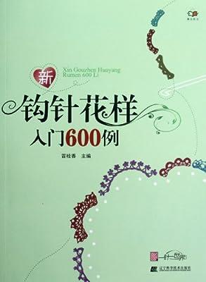 新钩针花样入门600例.pdf
