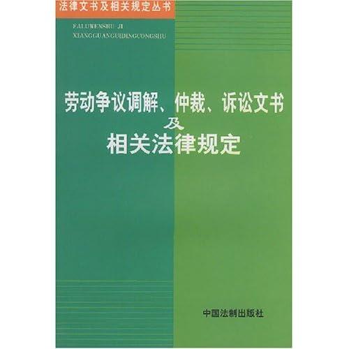劳动争议调解仲裁诉讼文书及相关法律规定/法律文书及相关规定丛书
