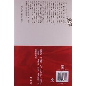 闫龙镇星云大师一笔字书法摄影展纪念图书之一 - 阎红卫 - 阎红卫经赢之道策划产业联盟