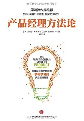 产品经理方法论.pdf