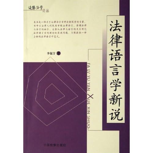 法律语言学新说/边缘法学论丛