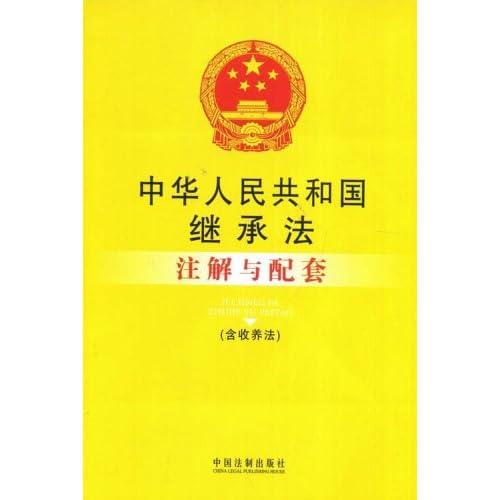 中华人民共和国继承法注解与配套(含收养法)