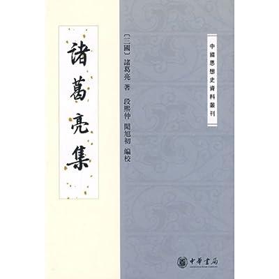 诸葛亮集.pdf