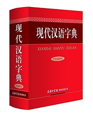 现代汉语字典.pdf