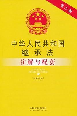 中华人民共和国继承法注解与配套.pdf