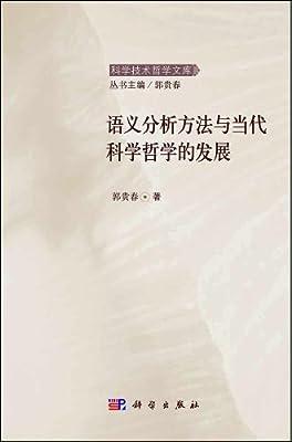 语义分析方法与当代科学哲学的发展.pdf
