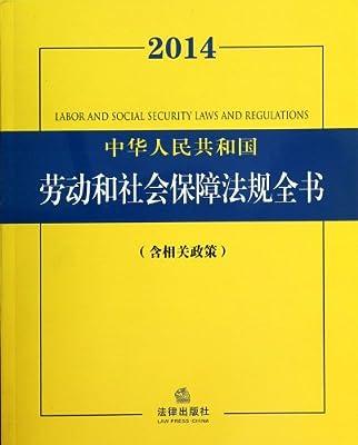 中华人民共和国劳动和社会保障法规全书.pdf