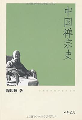 中国禅宗史.pdf