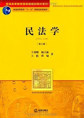 普通高等教育国家级规划教材系列:民法学.pdf