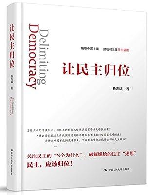 让民主归位.pdf