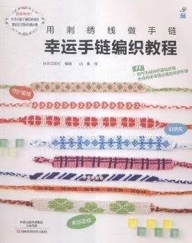 幸运手链编织教程.pdf