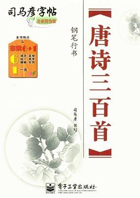 司马彦字帖•唐诗三百首:钢笔行书.pdf