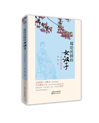 嫁给民国的女汉子:吕碧城情传.pdf