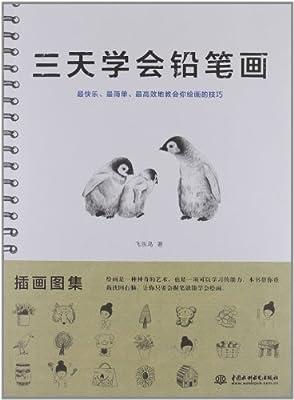 3天学会铅笔画.pdf