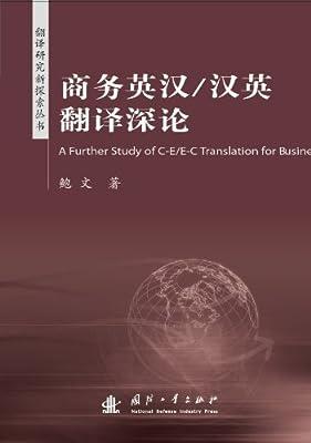 商务英汉汉英翻译深论/翻译研究新探索丛书.pdf