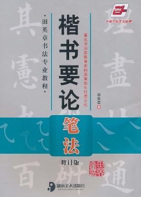 楷书要论笔法.pdf