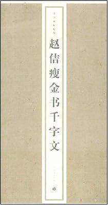赵佶瘦金书千字文.pdf