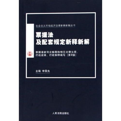 票据法及配套规定新释新解/社会主义市场经济法律新释新解丛书