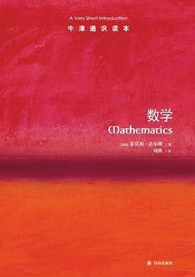 数学.pdf