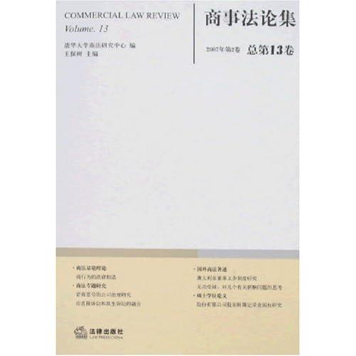 商事法论集(2007年第2卷.总第13卷)