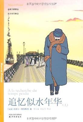 追忆似水年华.pdf