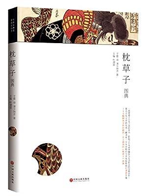 日本古典名著图典系列:枕草子图典.pdf
