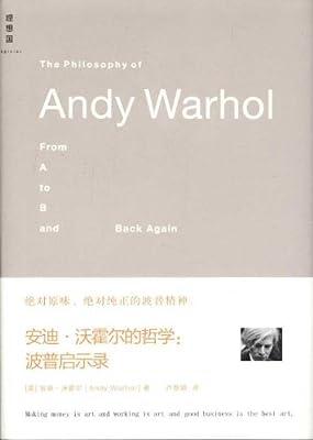 安迪•沃霍尔的哲学:波普启示录.pdf