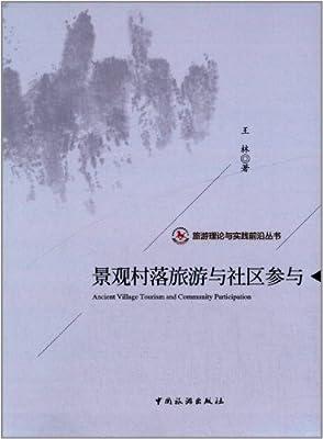 旅游理论与实践前沿丛书:景观村落旅游与社区参与.pdf