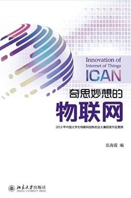 奇思妙想的物联网:2013年中国大学生物联网创新创业大赛获奖作品集锦.pdf